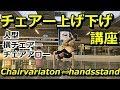 チェアー上げ下げ【10分ブレイクダンス講座】 How to breakdance chair variation to…