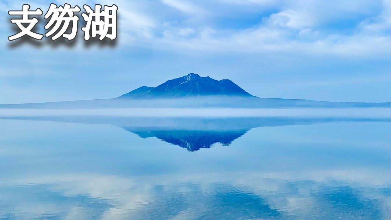 Vストローム250で北海道ツーリング_早朝支笏湖ツーリング「朝シコ」シンメトリーの世界