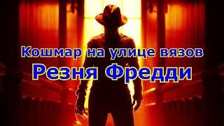 УЖАСЫ Подборка смертей из фильма КОШМАР НА УЛИЦЕ ВЯЗОВ