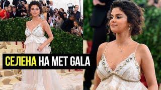 Селена Гомес на Met Gala 2018