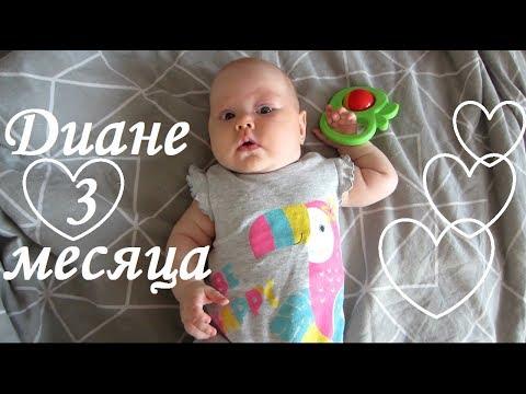 Ребенку 3 месяца. Наши умения.