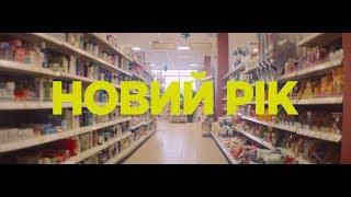 Смотреть клип Viu Viu - Новий Рік