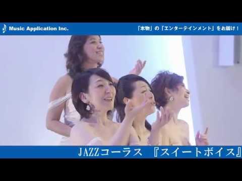 SUITE VOICE(スイートヴォイス)公演ダイジェスト