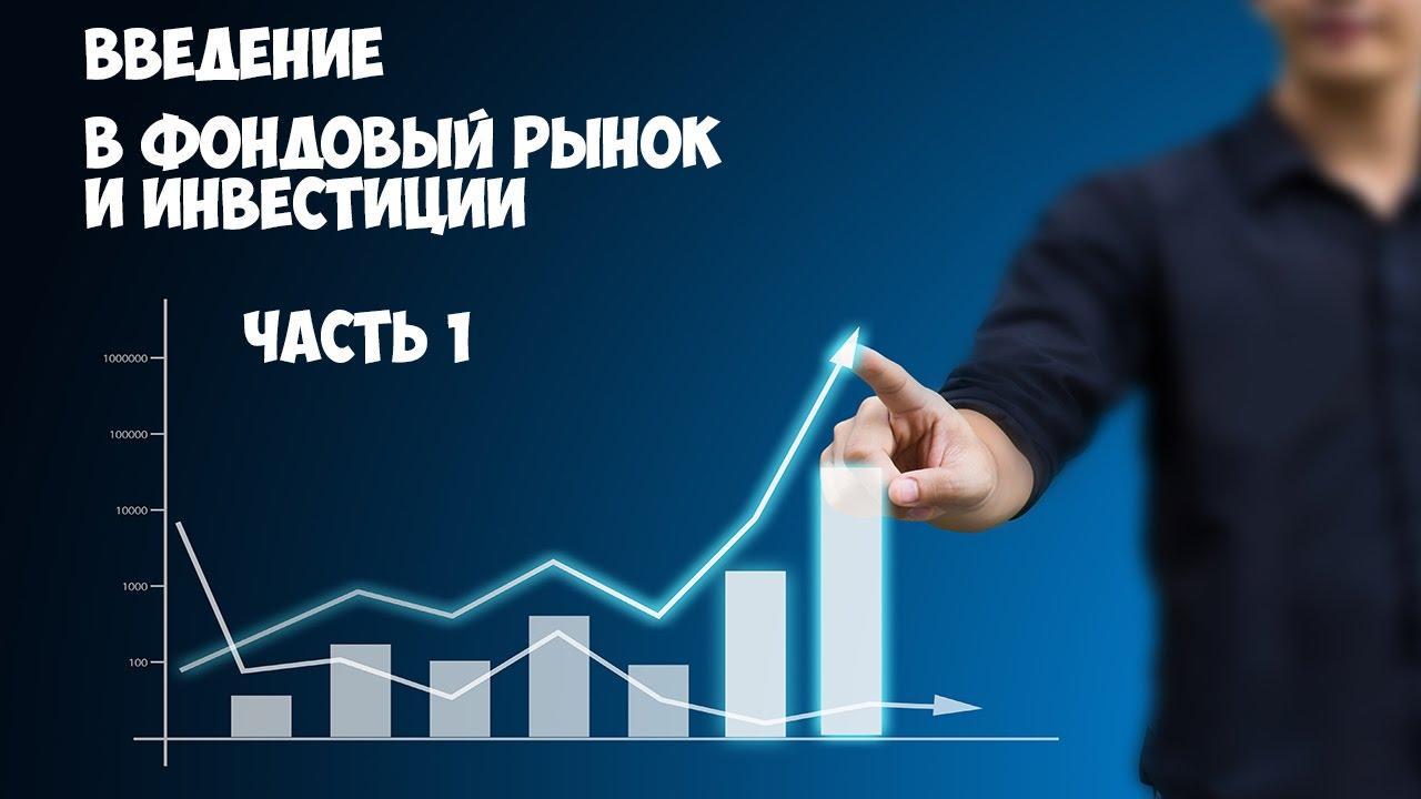 В какие фондовые рынки инвестировать онлайн кредит михайлівський банк