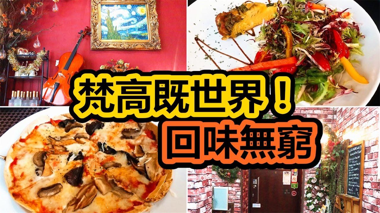 [Poor travel香港] 進入梵高既世界!個Pizza令人回味無窮!在充滿藝術氣息之下享受下午茶~ 銅鑼灣 凡高廚房 Van ...