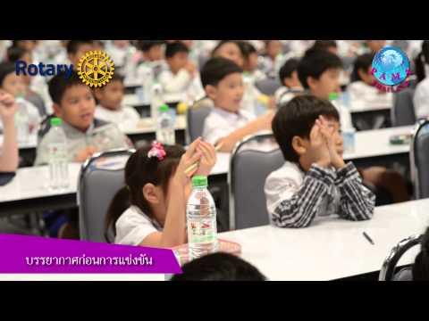 การแข่งขันคณิตคิดเร็ว และภาษาอังกฤษ ครั้งที่15