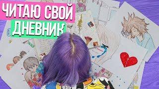 МОЙ БЫВШИЙ ПАРЕНЬ - КОЗЕЛ! - ЧИТАЮ ЛИЧНЫЙ ДНЕВНИК
