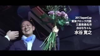 2017<FlowersParadise>花キューピット東海ブロック主催inマハラジャ