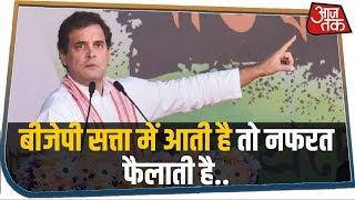 Guwahati में Rahul Gandhi ने BJP-RSS पर बोला हमला, कहा- Nagpur से Assam में शासन नहीं चलेगा