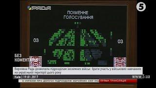 ВР схвалила допуск іноземних підрозділів на навчання в Україні