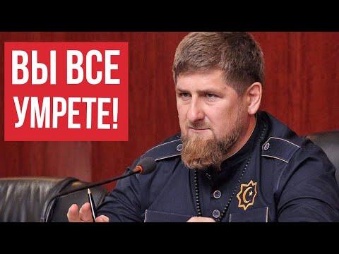 Кадыров о коронавирусе: Вы и так умрете