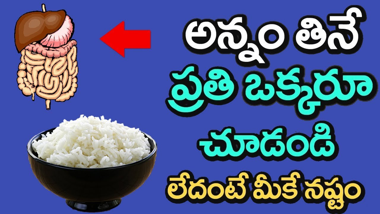 Disadvantages of Rice You NEVER Knew!   Best Health Tips in Telugu   OMLET ENTERTAINMENTS
