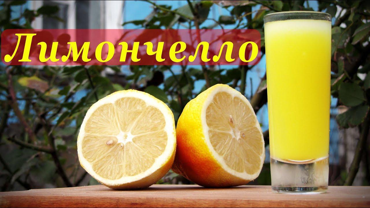 рецепты водка с лимоном видео