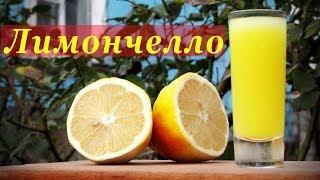 Рецепт Лимончелло, итальянский лимонный ликер.
