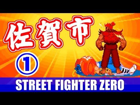 [1/2] 豪鬼(Akuma) 佐賀市 - STREET FIGHTER ZERO