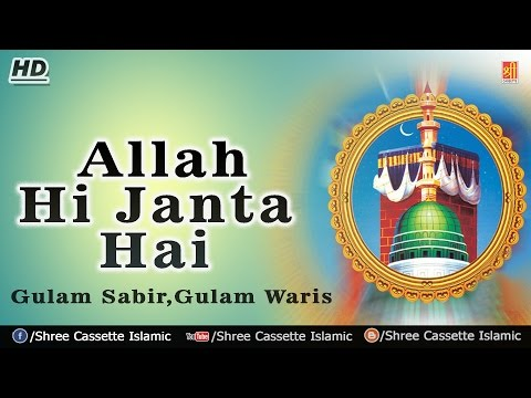 Best Qawwali | Allah Hi Janta Hai  | HD | Most Popular Qawwali Song | Gulam Sabir,Gulam Waris