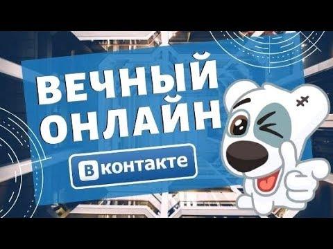 Вечный онлайн ВК. Как сделать вечный онлайн ВКонтакте бесплатно