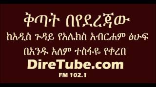 Sheger FM 102.1 - Kitat BeYederejaw - Written by Alex Abrham presented by Andualem Tesfaye