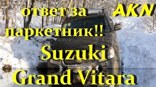 Suzuki Grand Vitara Оффроуд  !!