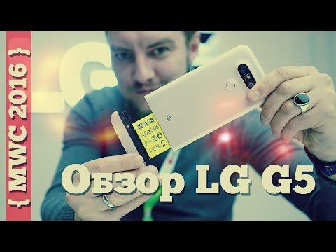 Обзор LG G5 - первый модульный флагман [MWC'16]