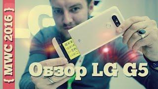 Обзор LG G5 - первый модульный флагман [MWC'16](Понеслась в паблик-чате: http://Viber.com/Droider Еще видео и обзоры на: http://Droider.ru http://Facebook.com/Droider http://VK.com/Droider_ru ..., 2016-02-22T12:29:42.000Z)