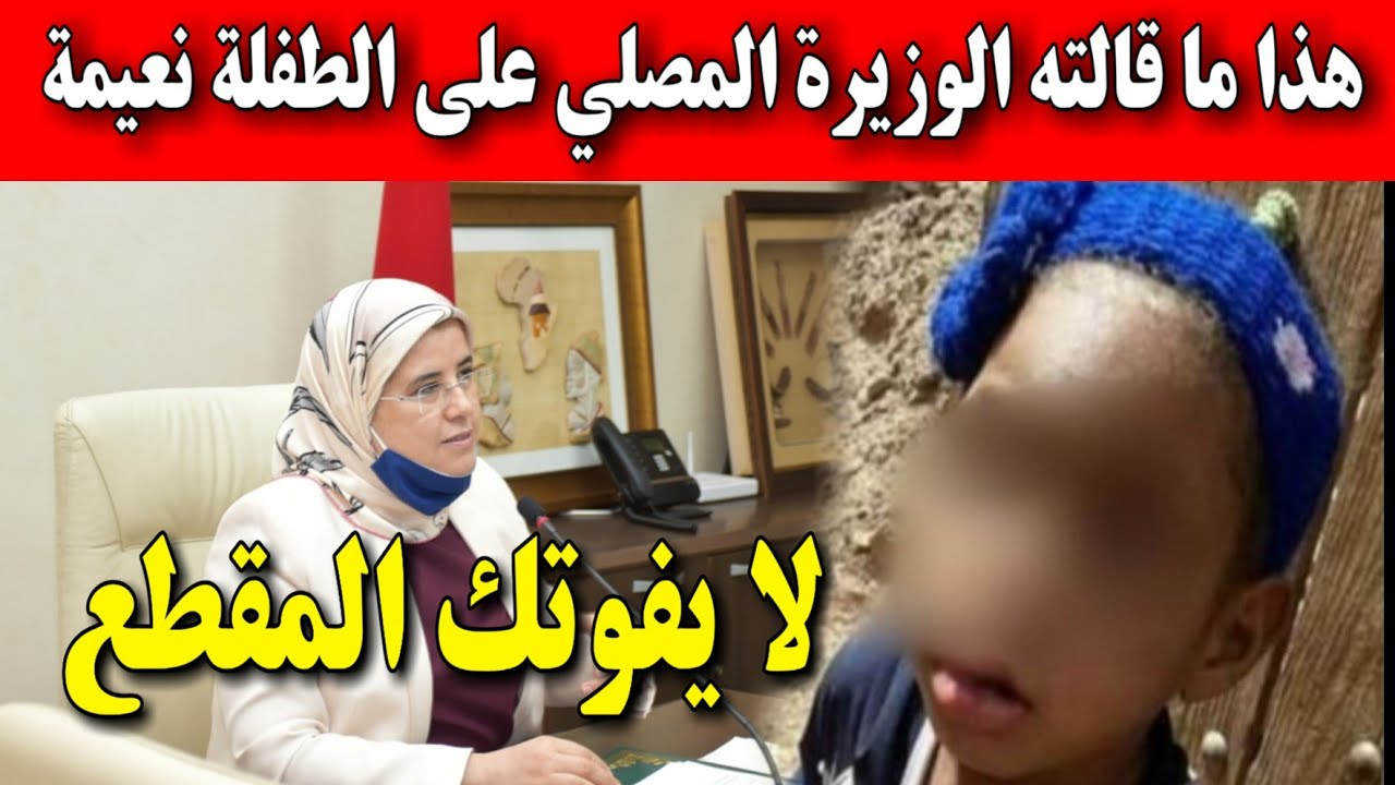 عاجل.. هذا ما قالته الوزيرة جميلة المصلي عن الطفلة نعيمة ....لايفوتك المقطع