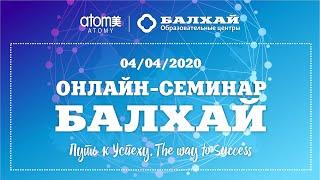 БАЛХАЙ: Онлайн-семинар 04.04.20-О продукции Atomy (Fame,Фолиевая кислота,Витамины C,B,спрей д/горла)