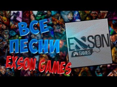 Все Песни Exson Games