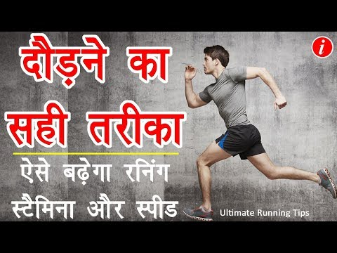 How to Increase Running Stamina and Speed in Hindi - Running Tips in Hindi   Running Guide in Hindi
