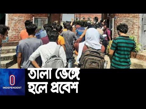 তদন্ত কমিটি গঠন করেছে প্রশাসন || Dhaka University