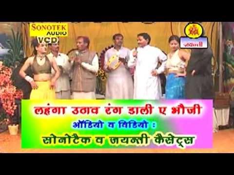 Bhojpuri Muqabala - Jogira  | Lehnga Uthao Rang Dali A Bhauji