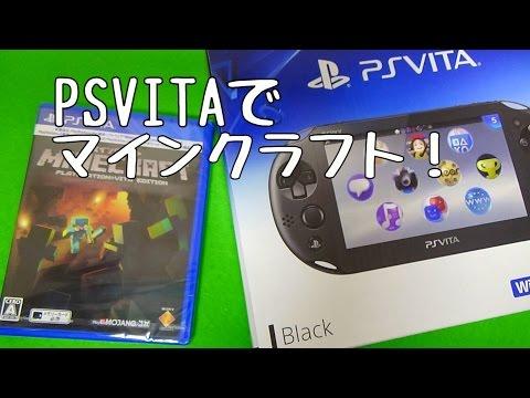 【マインクラフト】PSVITAのマイクラ!かってきました〜♪Part6