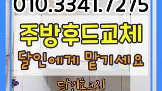 달인홈크린 주방후드교체 의 달인!!!!