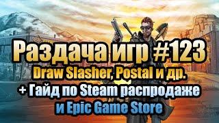 Раздача игр #123. Draw Slasher, Postal + Гайд по зимней распродаже Steam 2019 и Epic Games Store