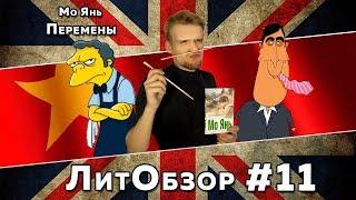 КОММУНИСТИЧЕСКИЙ КИТАЙ // ПЕРЕМЕНЫ (Мо Янь)