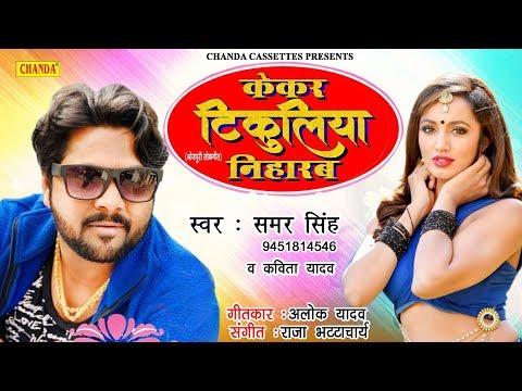आ गया Samar Singh का 2019 नये साल का सबसे बड़ा धमाका - केकर टिकुलिया निहारब   New Bhojpuri Song 2018