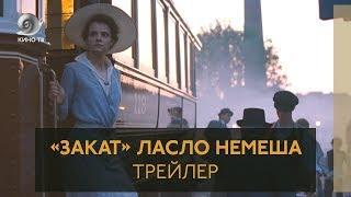«Закат» Ласло Немеша — трейлер