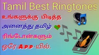How to set tamil ringtones in android mobile