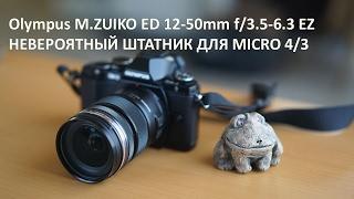 Объектив Olympus 12-50mm f/3.5-6.3 EZ невероятный штатник