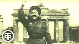 Хозяйка Бранденбургских ворот. Новости. Эфир 4 мая 1980