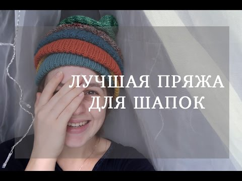 лучшая пряжа для шапок Youtube