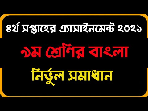 Class 9 4th Week Bangla Assignment 2021 Solution। নবম শ্রেণির ৪র্থ সপ্তাহের বাংলা এসাইনমেন্ট ২০২১ ।