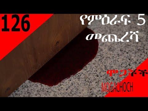 Mogachoch Dram Season 5 Episode 126 Latest August 3 2017