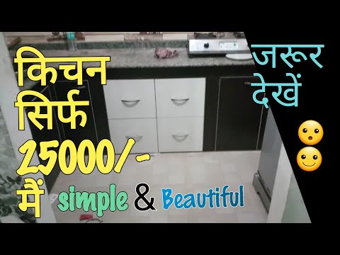 25000/- RsModular kitchen design for small kitchen simple and beautiful|| in Hisar Haryana India||