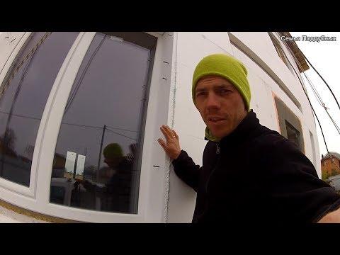 УТЕПЛЕНИЕ фасада пенопластом своими руками Утепление ОТКОСОВ часть 3