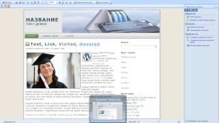 Как создать шаблон в Artisteer для wordpress