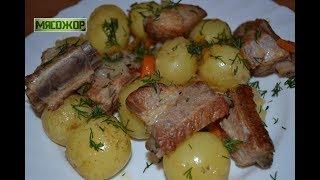 Жаркое из свиных ребрышек и молодого картофеля МЯСОЖОР #54