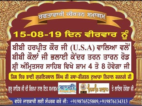 Live-Now-Gurmat-Kirtan-Samagam-From-Bibi-Kaula-Ji-Bhalai-Kendar-Amritsar-Punjab-15-August-2019