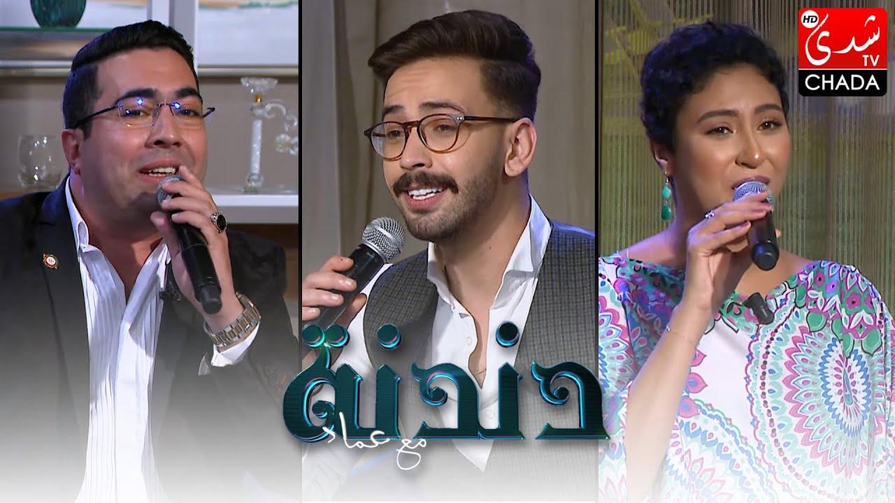 دندنة مع عماد:غزلان المليح, عبد الصمد جبران و رضى غنينو - الحلقة الكاملة