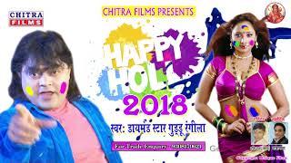 2018 का सुपरहिट होली गीत-HAPPY HOLI 2018-Guddu Rangila.New Bhojpuri Hit Holi Songs